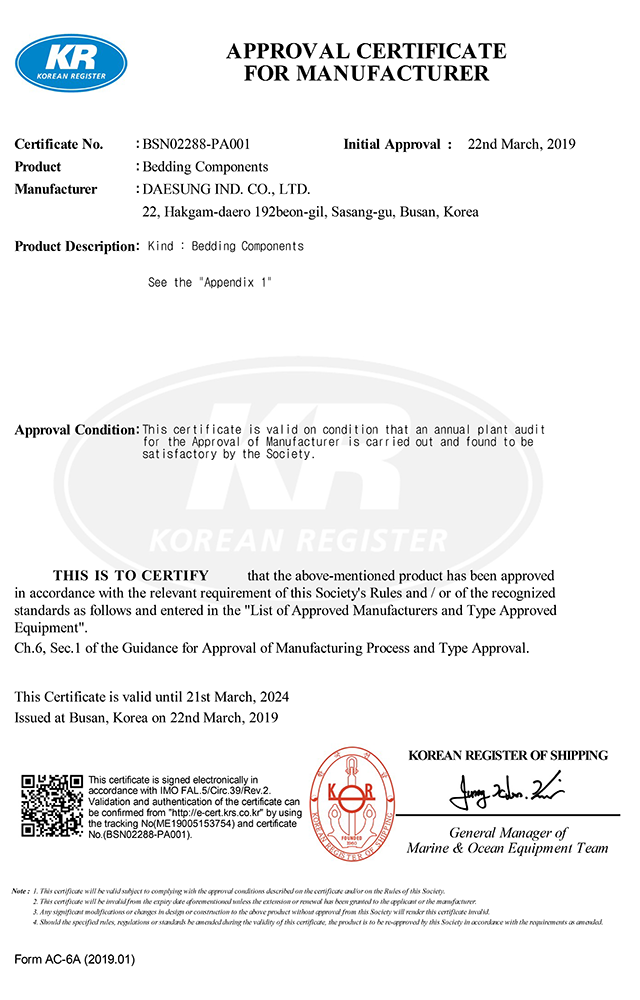 CERT 2-2. FACTORY APPROVAL